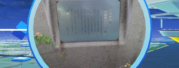 旧町名継承碑『両替町一〜二丁目』 is one of 旧町名継承碑.