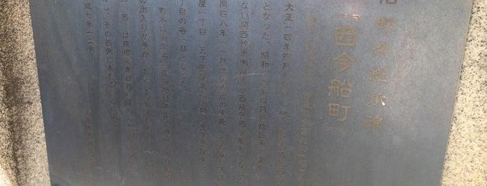 旧町名継承碑『西今船町』 is one of 旧町名継承碑.