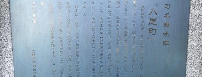 旧町名継承碑『八尾町』 is one of 旧町名継承碑.