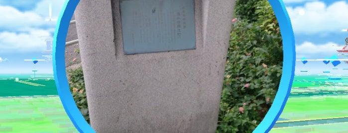 旧町名継承碑「清水谷西之町」 is one of 旧町名継承碑.