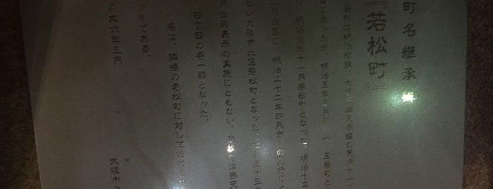 旧町名継承碑「若松町」 is one of 旧町名継承碑.