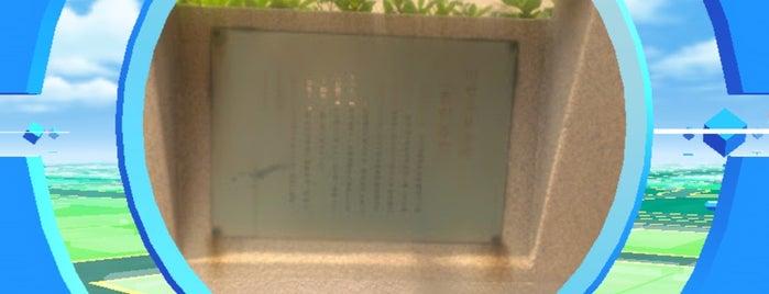 旧町名継承碑『西円手町』 is one of 旧町名継承碑.
