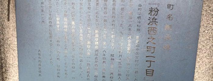 旧町名継承碑『粉浜西之町一丁目』 is one of 旧町名継承碑.