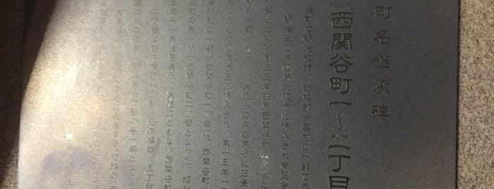 旧町名継承碑『西関谷町一〜二丁目』 is one of 旧町名継承碑.