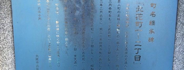 旧町名継承碑『此花町一〜二丁目』 is one of 旧町名継承碑.