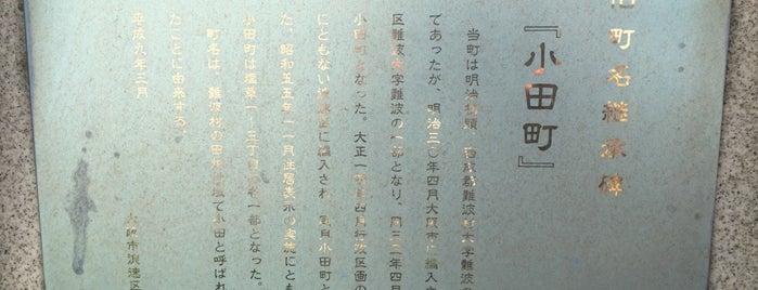 旧町名継承碑「小田町」 is one of 旧町名継承碑.