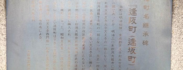 旧町名継承碑『逢阪町(逢坂町)』 is one of 旧町名継承碑.