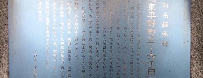 旧町名継承碑『東平野町三〜六丁目』 is one of 旧町名継承碑.