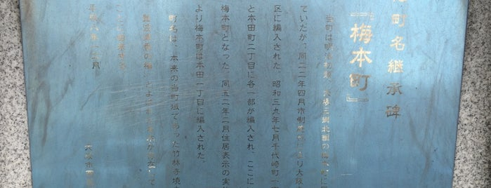 旧町名継承碑『梅本町』 is one of 旧町名継承碑.