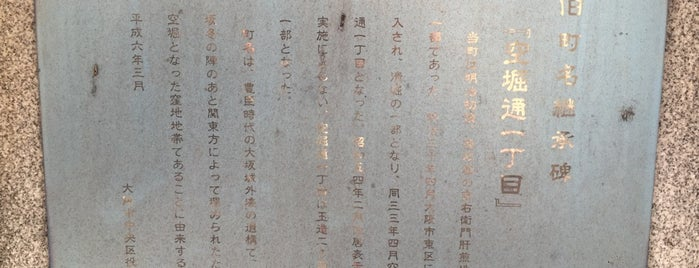 旧町名継承碑『空堀通一丁目』 is one of 旧町名継承碑.