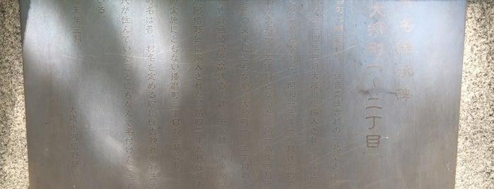 旧町名継承碑『大領町一〜二丁目』 is one of 旧町名継承碑.