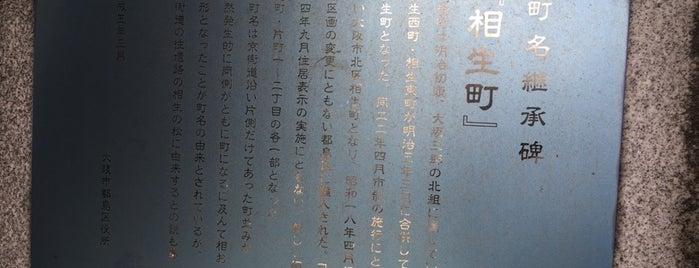 旧町名継承碑『相生町』 is one of 旧町名継承碑.