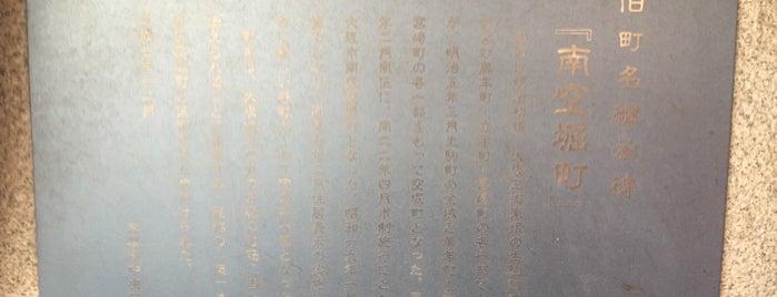 旧町名継承碑『南空堀町』 is one of 旧町名継承碑.