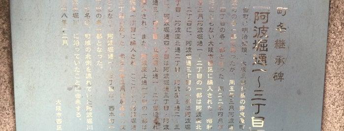 旧町名継承碑『阿波堀通一〜三丁目』 is one of 旧町名継承碑.