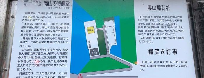 岡山の時鐘堂 is one of 和歌山.