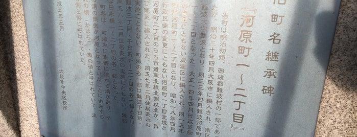 旧町名継承碑『河原町一〜二丁目』 is one of 旧町名継承碑.
