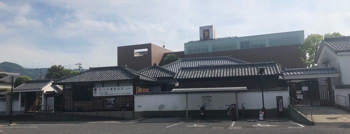 稲むらの火の館 is one of コレクション|歴史まちカード.