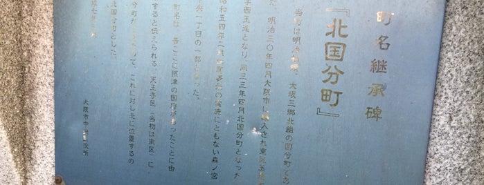 旧町名継承碑『北国分町』 is one of 旧町名継承碑.
