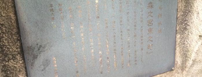 旧町名継承碑『森之宮東之町』 is one of 旧町名継承碑.