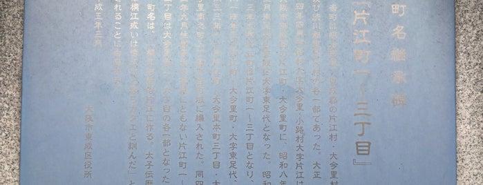 旧町名継承碑『片江町一〜三丁目』 is one of 旧町名継承碑.