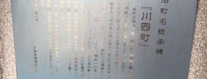 旧町名継承碑『川西町』 is one of 旧町名継承碑.