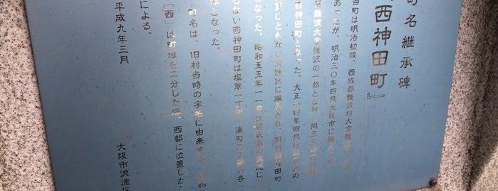旧町名継承碑『西神田町』 is one of 旧町名継承碑.