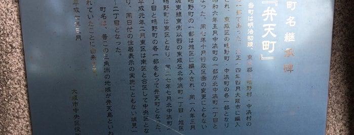旧町名継承碑『弁天町』 is one of 旧町名継承碑.
