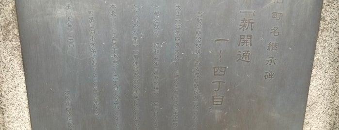 旧町名継承碑『新開通一〜四丁目』 is one of 旧町名継承碑.