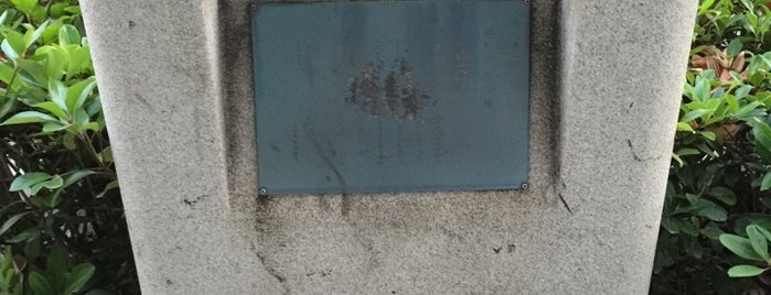 旧町名継承碑『山之下町』 is one of 旧町名継承碑.