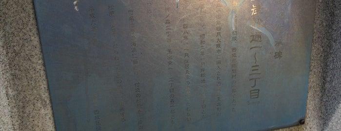 旧町名継承碑『岸松通一〜三丁目』 is one of 旧町名継承碑.