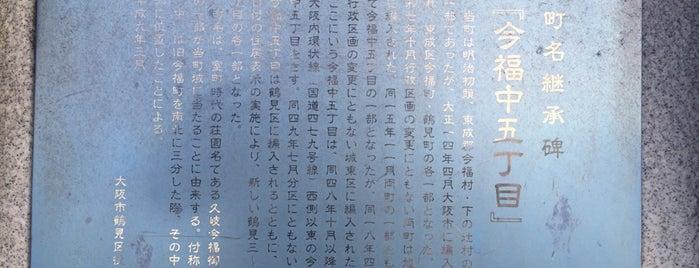 旧町名継承碑『今福中五丁目』 is one of 旧町名継承碑.