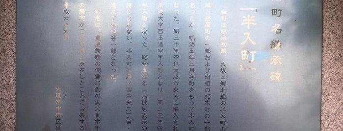 旧町名継承碑『半入町』 is one of 旧町名継承碑.