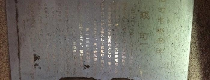 旧町名継承碑『阪町』 is one of 旧町名継承碑.