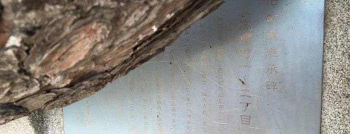 旧町名継承碑『高尾町一〜二丁目』 is one of 旧町名継承碑.