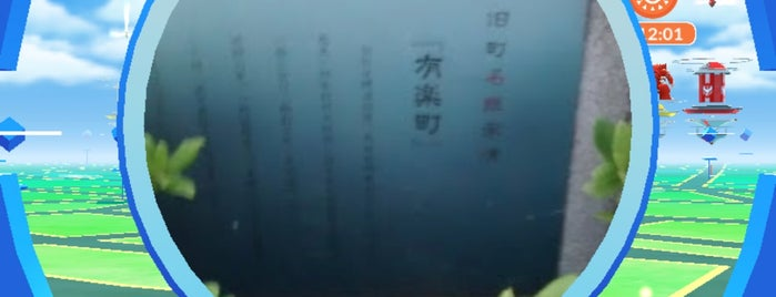 旧町名継承碑『有楽町』 is one of 旧町名継承碑.