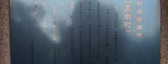 旧町名継承碑「玉水町」 is one of 旧町名継承碑.