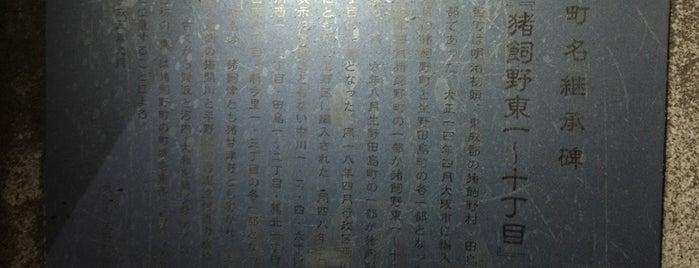 旧町名継承碑『猪飼野東一〜十丁目』 is one of 旧町名継承碑.