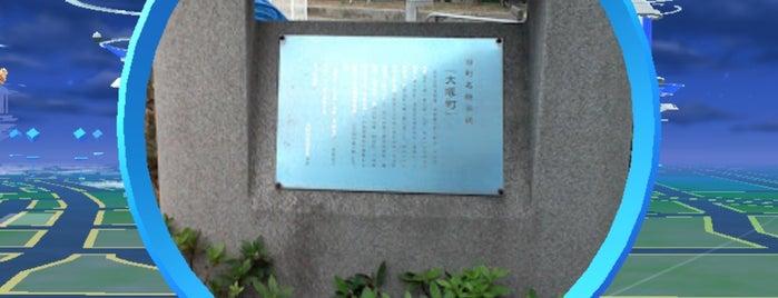 旧町名継承碑『大塚町』 is one of 旧町名継承碑.