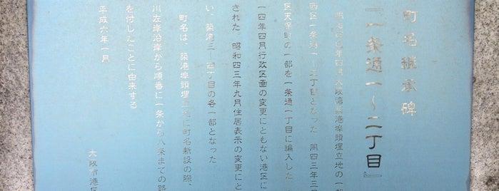 旧町名継承碑『一条通一〜二丁目』 is one of 旧町名継承碑.