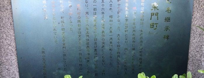 旧町名継承碑『東門町』 is one of 旧町名継承碑.