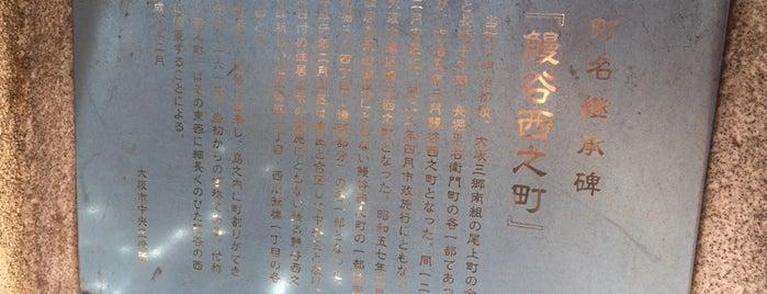 旧町名継承碑「鰻谷西之町」 is one of 旧町名継承碑.