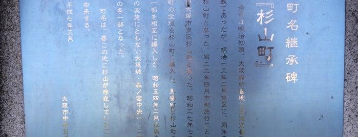 旧町名継承碑『杉山町』 is one of 旧町名継承碑.