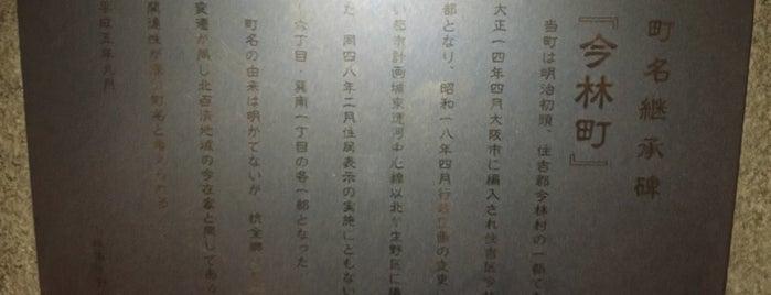 旧町名継承碑『今林町』 is one of 旧町名継承碑.