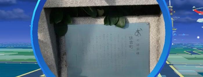 旧町名継承碑『住吉町』(阿倍野区) is one of 旧町名継承碑.