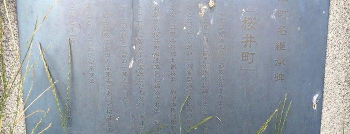 旧町名継承碑『桜井町』 is one of 旧町名継承碑.