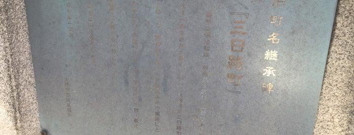 旧町名継承碑『三日路町』 is one of 旧町名継承碑.