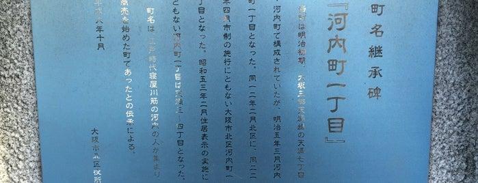 旧町名継承碑『河内町一丁目』 is one of 旧町名継承碑.