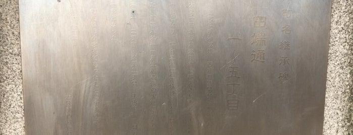 旧町名継承碑『田端通一〜五丁目』 is one of 旧町名継承碑.