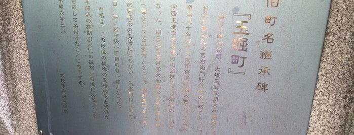 旧町名継承碑『玉堀町』 is one of 旧町名継承碑.