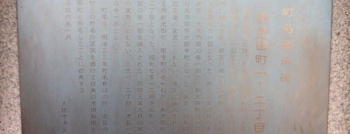 旧町名継承碑『新池田町一〜二丁目』 is one of 旧町名継承碑.